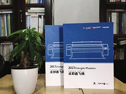产品画册制作|企业形象画册设计|宣传册定制公司|成都百铂文化