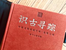 《识古寻踪》——中国文化史迹手账