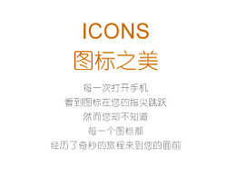 剪影/线性图标icons