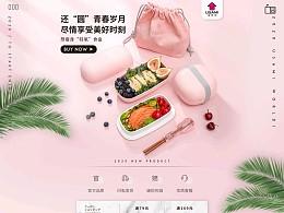 日本家居百货品牌视觉规划及首页视觉升级