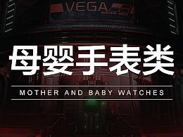 淘宝天猫京东手表母婴餐具类/年货海报无线手机端首页设计页面