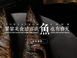 「MEOW」-饕餮美食-餐饮小馆官网设计