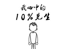 《我心中的10%先生》by@胡辛束