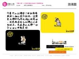 侬好上海·明信片