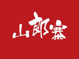 山郎寨标志设计