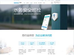 官网改版——安全巡检应用介绍页