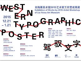 展览设计:西文字体工作营