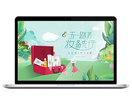 ANU京东五一旅行页面设计