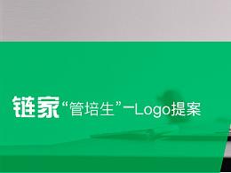 """链家""""管培生""""logo提案"""