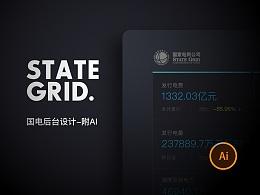 丨国家电网后台系统界面设计