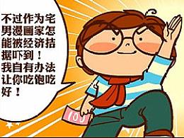 《悲催漫画家的幸福生活》第十八集【小厨记1】