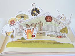 《手绘最美上海》立体书