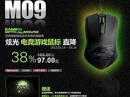 炫光 电竞游戏鼠标详情页