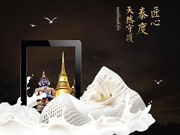 泰国乳胶枕头详情页设计