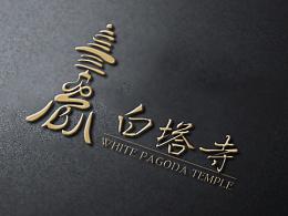 白塔寺logo 标志CIVI设计