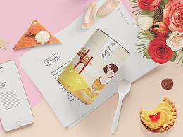 黄桃姑娘∣品牌包装设计