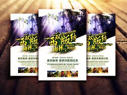 旅游海报5