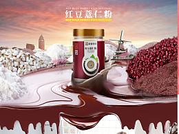 红豆薏米粉 详情 附首屏psd