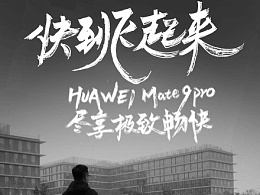 天猫超级品牌日&华为品牌gif海报