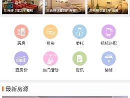多房多客app风格图