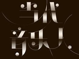 最新字体设计