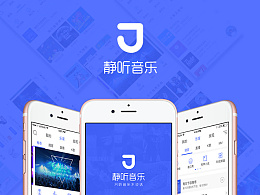 静听音乐-Music App For iOS