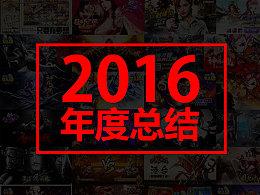 2016!给自己一个总结!
