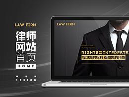 法律网站首页