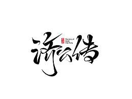 冬兴   字体2007