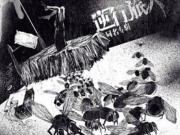 逆行旅人专辑封面
