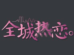 2017情人节活动页-全城热恋