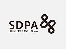 深圳设计之都推广促进会-SDPA