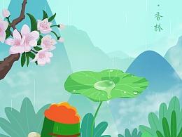 谷雨节气图