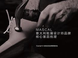 意大利鞋履设计师品牌MASCAL