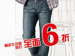 男女装牛仔裤6折
