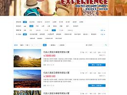 旅游网站项目列表