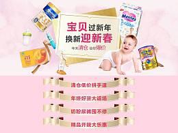 母婴保健品年末营养品宝贝新年清仓爆款