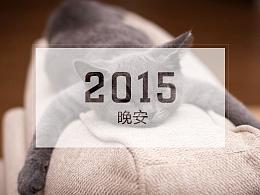 2015的几个营销型网站-机械单