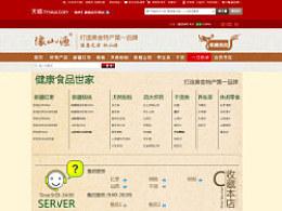 天猫首页仁康食品专营店设计