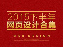 2015下半年网页设计合集 双11 双12 元旦 周年庆