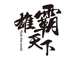 大毛笔字体练习