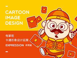 电掌柜卡通形象设计