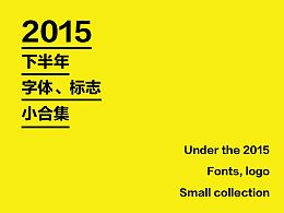 2015-下半年字体标志小合集
