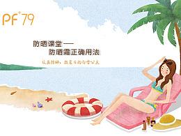 【平面设计】微信公众号防晒专题页面设计