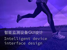 智能设备界面设计