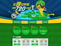 世界杯专题页面设计