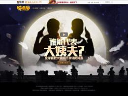 Q版游戏网页设计《梦塔防》-大姨夫公测活动