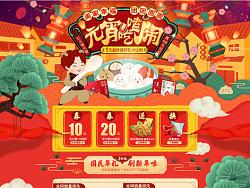 2017百草味元宵节