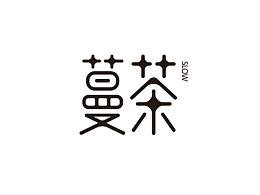 一个茶饮品牌字体设计