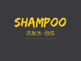 洗发水合成海报